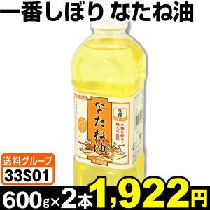 油 一番しぼりなたね油 2本 (1本600g入り) 食品◆ kokkaen
