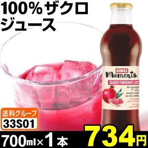 【賞味期限間近】 100%ザクロジュース 1本 (1本700ml入り) 食品◆|kokkaen