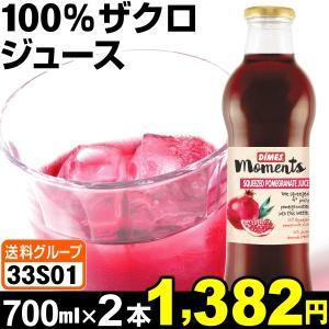 【賞味期限間近】 100%ザクロジュース 2本 (1本700ml入り) 食品◆|kokkaen