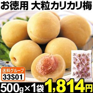 梅 お得用 大粒 カリカリ梅 1袋 (1袋500g入り) 食品◆|kokkaen