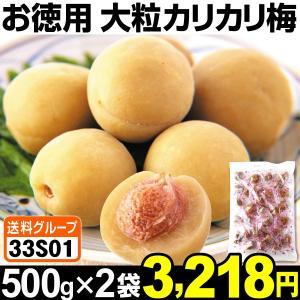 梅 お得用 大粒 カリカリ梅 2袋 (1袋500g入り) 食品◆|kokkaen