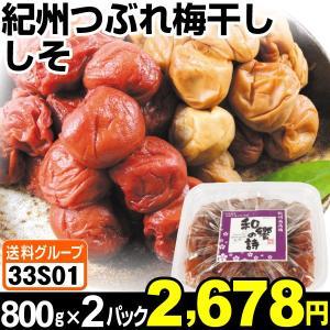 梅干し 紀州つぶれ梅干し 【しそ】 1.6kg (1パック800g入り) 食品◆|kokkaen