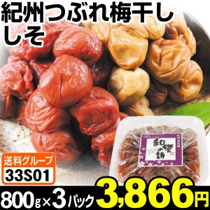 梅干し 紀州つぶれ梅干し 【しそ】 2.4kg (1パック800g入り) 食品◆|kokkaen