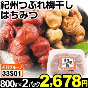 梅干し 紀州つぶれ梅干し 【はちみつ】 1.6kg (1パック800g入り) 食品◆|kokkaen