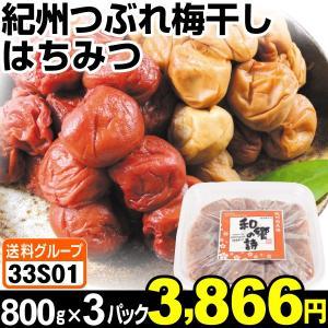 梅干し 紀州つぶれ梅干し 【はちみつ】 2.4kg (1パック800g入り) 食品◆|kokkaen