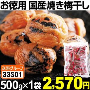 梅干し お得用 国産 焼き梅干し 1袋 (1袋500g入り) 食品◆|kokkaen