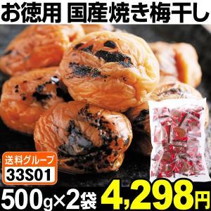 梅干し お得用 国産 焼き梅干し 2袋 (1袋500g入り) 食品◆|kokkaen