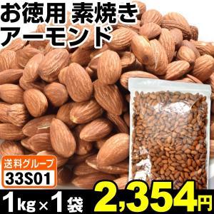 ナッツ お得用 素焼き アーモンド 1袋 (1袋1kg入り) 食品◆|kokkaen