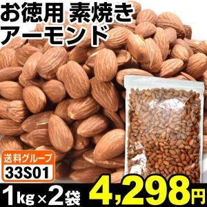 ナッツ お得用 素焼き アーモンド 2袋 (1袋1kg入り) 食品◆|kokkaen