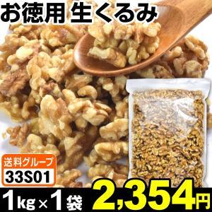ナッツ お得用 生くるみ 1袋 (1袋1kg入り) 食品◆|kokkaen
