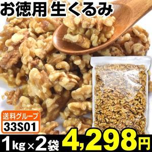 ナッツ お得用 生くるみ 2袋 (1袋1kg入り) 食品◆|kokkaen