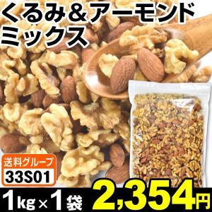 ナッツ くるみ&アーモンドミックス 1袋 (1袋1kg入り) 食品◆|kokkaen