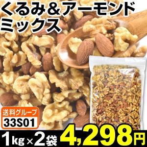 ナッツ くるみ&アーモンドミックス 2袋 (1袋1kg入り) 食品◆|kokkaen