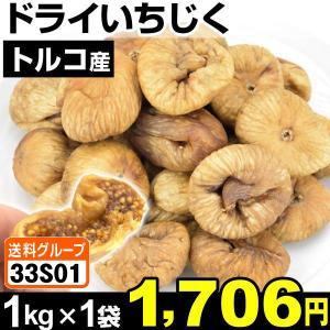 ドライフルーツ トルコ産 ドライいちじく 1kg (1袋1kg入り) 食品◆|kokkaen
