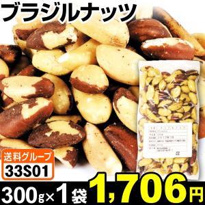 ブラジルナッツ 1袋 (1袋300g入り) 食品◆|kokkaen