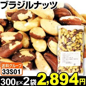 ブラジルナッツ 2袋 (1袋300g入り) 食品◆|kokkaen