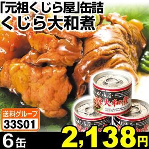 缶詰 「元祖くじら屋」 缶詰・大和煮 6缶 食品◆ kokkaen