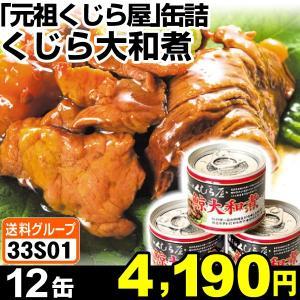 缶詰 「元祖くじら屋」 缶詰・大和煮 12缶 食品◆ kokkaen