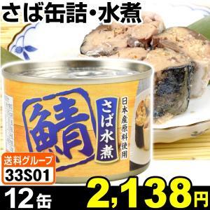 缶詰 さば缶詰・水煮 12缶 食品◆ kokkaen