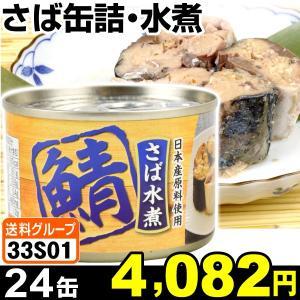 缶詰 さば缶詰・水煮 24缶 食品◆ kokkaen
