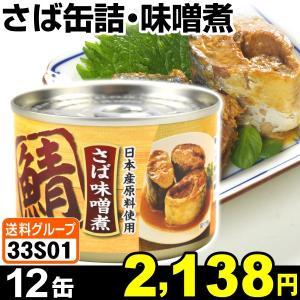 缶詰 さば缶詰・味噌煮 12缶 食品◆ kokkaen
