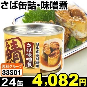 缶詰 さば缶詰・味噌煮 24缶 食品◆ kokkaen