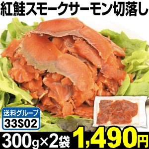 紅鮭 スモークサーモン 切落とし 2袋 (1袋300g入り) 冷凍便 食品◎|kokkaen