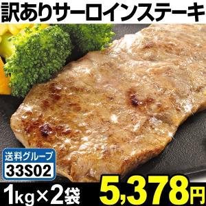 訳あり サーロインステーキ 2kg 冷凍便 食品◎|kokkaen