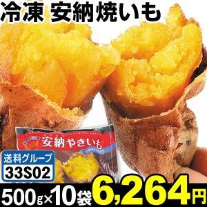 冷凍 安納焼いも 10袋 (1袋500g入り) 冷凍便 食品◎|kokkaen