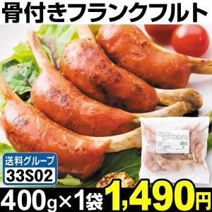 骨付き フランクフルト 1袋 (1袋400g入り) 冷凍便 食品◎|kokkaen