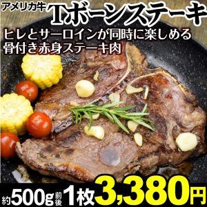 ステーキ アメリカ産 Tボーンステーキ 約500g1枚  ショートロイン★サーロインとフィレが同時に楽しめるぜいたくステーキ★冷凍便◎|kokkaen