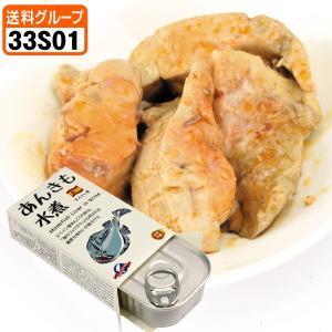 缶詰 スペイン産 あんきも水煮 4缶 食品◆ kokkaen