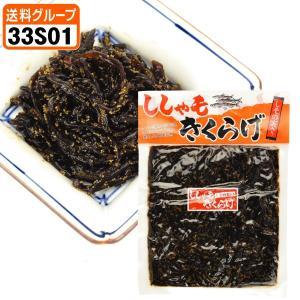 ししゃもきくらげ 6袋 (1袋190g入り) 食品◆|kokkaen
