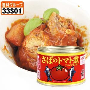 缶詰 サバのトマト煮缶詰 6缶 食品◆ kokkaen