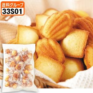 菓子 プチ フィナンシェ&マドレーヌ 1袋 (1袋50個入り) 食品◆|kokkaen
