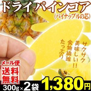 ドライフルーツ ドライパインコア 300g入×2袋 送料無料【メール便】 砂糖使用 食物繊維豊富 パイナップルの芯 訳あり|kokkaen