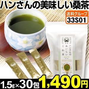 桑茶 ハンさんのおいしい桑茶 1袋 (1袋1.5g×30包) 食品◆ グルメ|kokkaen
