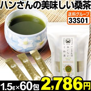 桑茶 ハンさんのおいしい桑茶 2袋 (1袋1.5g×30包) 食品◆ グルメ|kokkaen