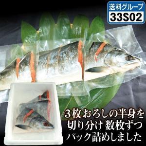 新巻鮭・半身切身 2組 冷凍便 食品◎ グルメ|kokkaen