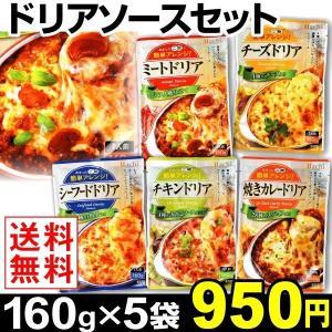 Hachi あまったご飯で簡単アレンジ!ドリア5食セット 5種各1袋 送料無料【メール便】 ハチ食品 ポイント消化 食品 国華園|kokkaen