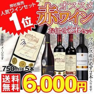 ワイン おすすめ赤ワイン 5本セット 5種1組 送料無料  フランス スペイン イタリア など★フランス産ワインが必ず2本入ります★グルメ|kokkaen