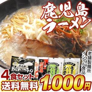 ラーメン 売れ筋!鹿児島ラーメンセット  4種1組 送料無料 メール便 生麺 とんこつ しょうゆ みそ グルメ|kokkaen