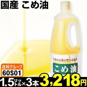 米油 国産 こめ油 3本 (1本1.5リットル) 食品 国華園|kokkaen