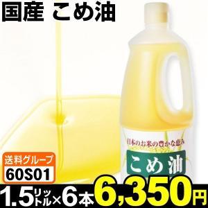 米油 国産 こめ油 6本 (1本1.5リットル) 食品 国華園|kokkaen