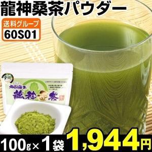 桑茶 龍神桑茶パウダー 1袋 (1袋100g) 食品 国華園|kokkaen
