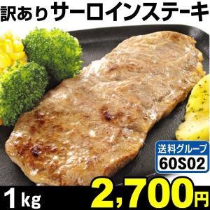 商品情報      肉汁滴る本格的な味わいやわらかステーキ。日本国内で牛脂加工された安心品質の柔らか...