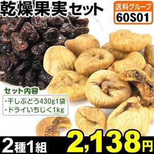 ドライフルーツ 乾燥果実セット 2種(各1袋)1組 干しぶどう ドライいちぢく 食品 国華園|kokkaen