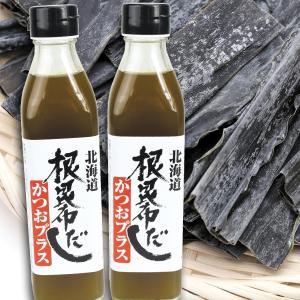 出汁 北海道産 根昆布だし 2本 (1本300ml入り) 食品 国華園|kokkaen