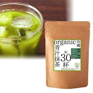 抹茶 国産 有機青汁抹茶 2袋 (1袋45g入り) 有機JAS認証 食品 国華園|kokkaen