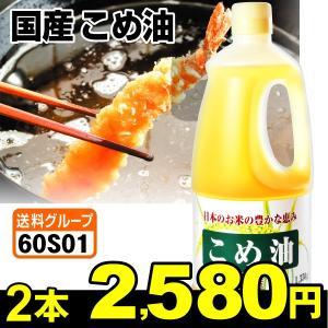 米油 国産 こめ油 2本 (1本1.5L入り) 食品 国華園|kokkaen